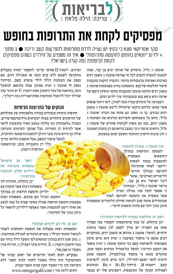 כתבה בכל ישראל_חופשה מתרופות עם אומגה 3 גליל_אוגוסט 2016
