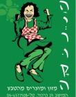 לוגו הירוקה
